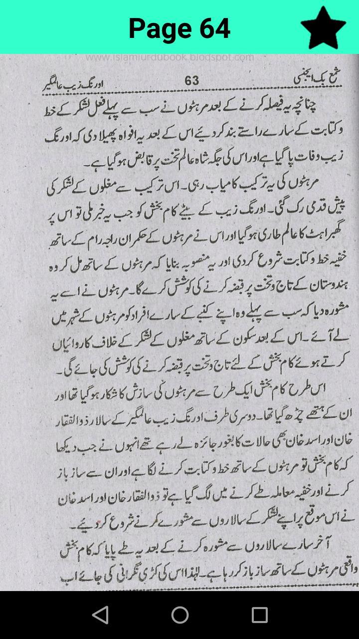 History of Aurangzeb Alamgir: poster