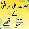 Hazrat Ali Murtaza k 100 Waqiyat: biểu tượng