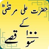 Hazrat Ali Murtaza k 100 Waqiyat: icon
