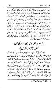 Hazrat Ali Murtaza k 100 Waqiyat: screenshot 4