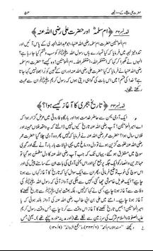 Hazrat Ali Murtaza k 100 Waqiyat: screenshot 5