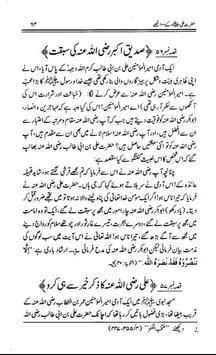 Hazrat Ali Murtaza k 100 Waqiyat: poster