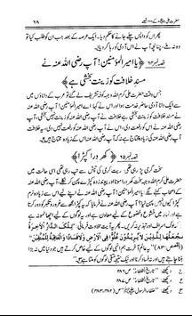 Hazrat Ali Murtaza k 100 Waqiyat: screenshot 1