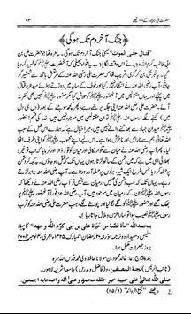 Hazrat Ali Murtaza k 100 Waqiyat: screenshot 3