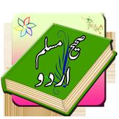 Sahih Muslim:Authentic Book For Muslims In Urdu icon