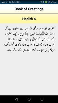 Sahih Muslim:Authentic Book For Muslims In Urdu screenshot 4
