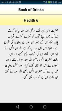 Sahih Muslim:Authentic Book For Muslims In Urdu screenshot 3