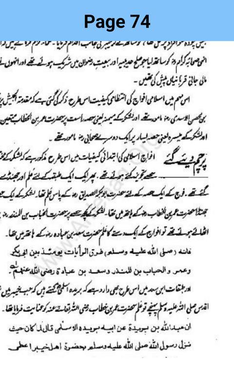 Seerat Hazrat Ali Murtaza : Forth Khalifa of Islam for