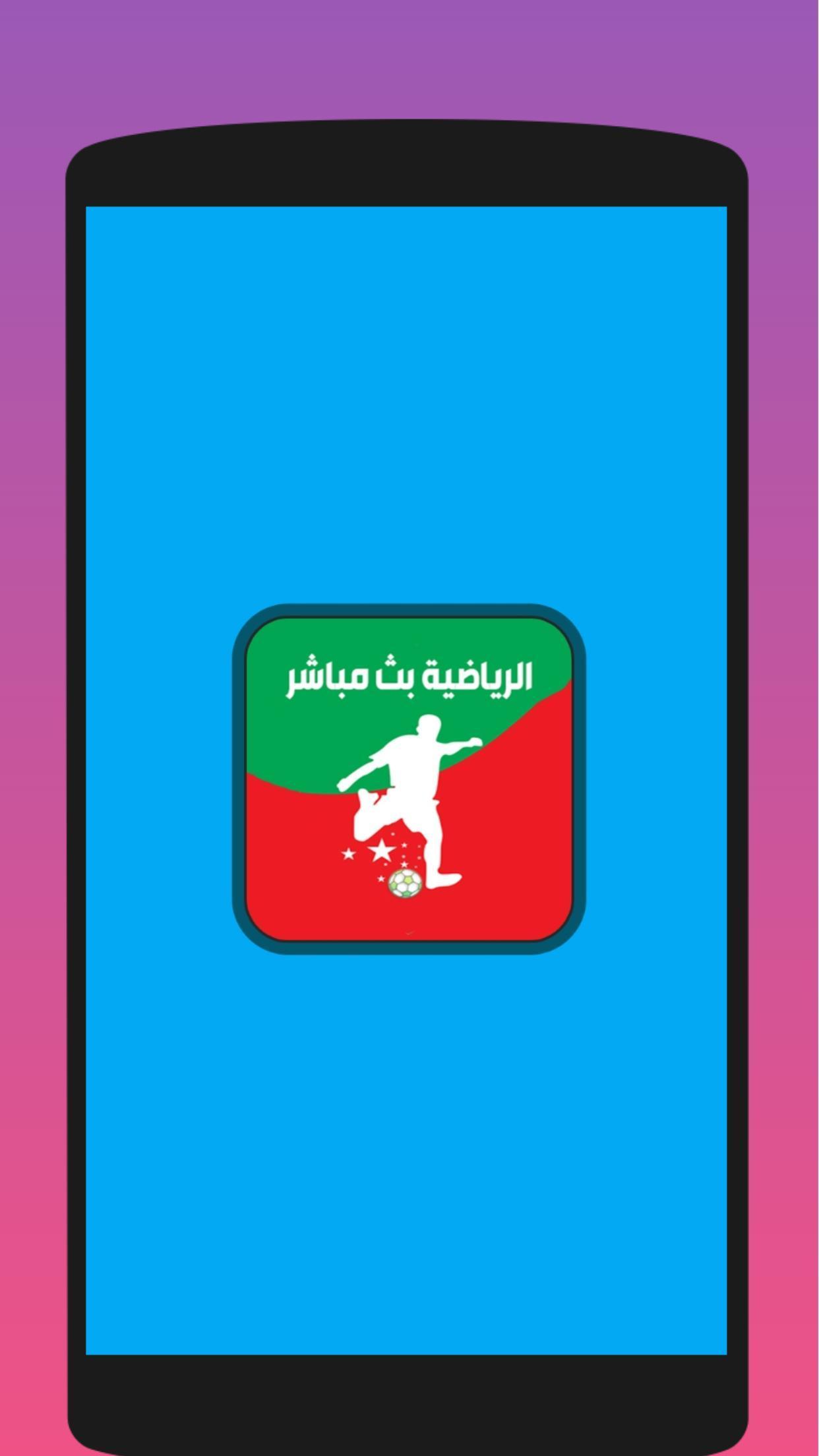 Arryadia Hd Live Tv الرياضية المغربية بث مباشر For Android Apk Download