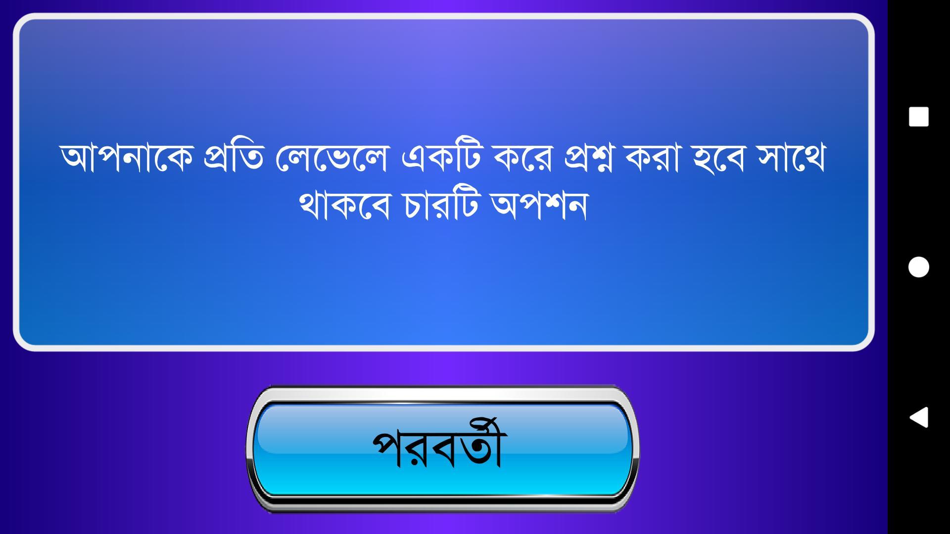 KBC Bangladesh for Android - APK Download