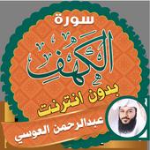 surah kahf abdurrahman el ussi offline icon