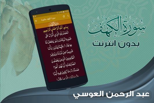 surah kahf abdurrahman el ussi offline screenshot 2