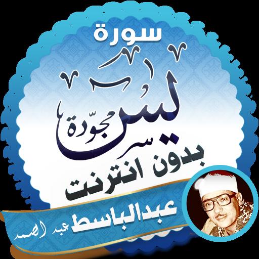 Surah Yasin Full Abdul Basit Offline Alternative Apps For Android At Apkfab Com