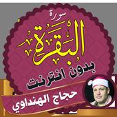 Surah Al Baqarah Full hajjaj al hindawi Offline icon