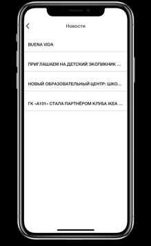 Красная горка screenshot 3