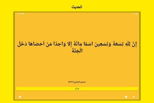 أسماء الله ال٩٩ ảnh chụp màn hình 3