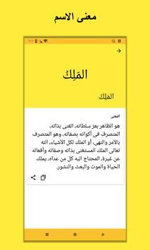 أسماء الله ال٩٩ ảnh chụp màn hình 1