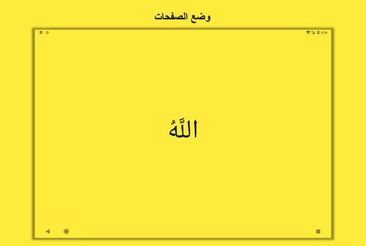 أسماء الله ال٩٩ ảnh chụp màn hình 2