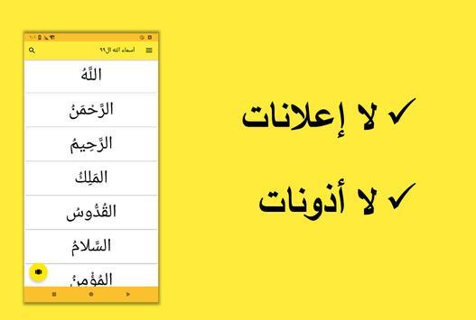 أسماء الله ال٩٩ ảnh chụp màn hình 7