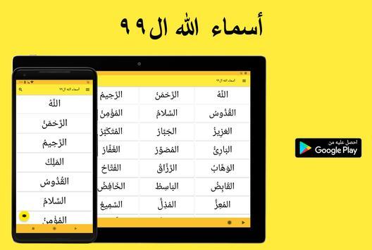 أسماء الله ال٩٩ ảnh chụp màn hình 4
