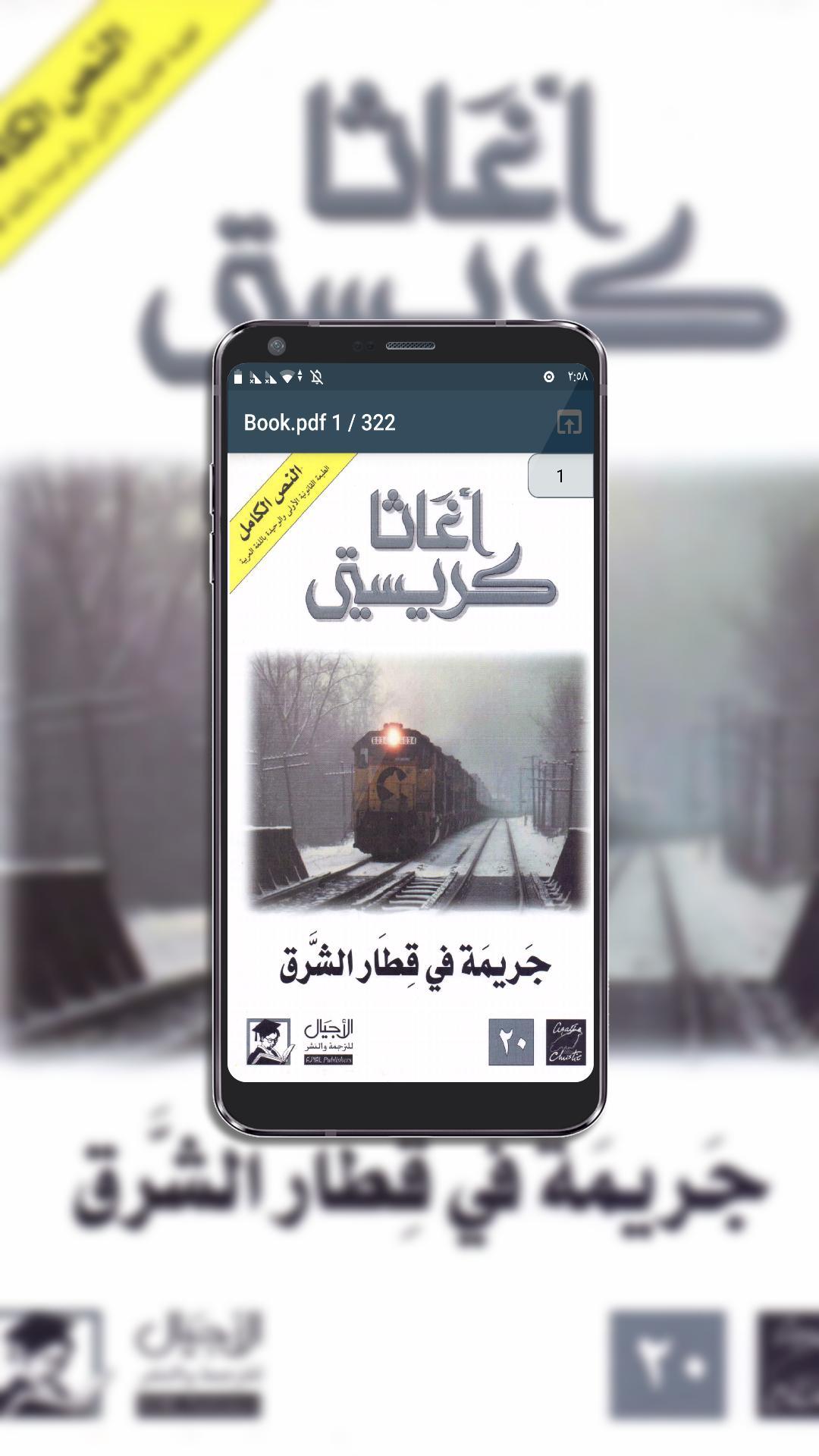 رواية جريمة في قطار الشرق السريع أجاثا كريستي For Android Apk