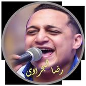 اغانى رضا البحراوي 2020 بدون نت icon