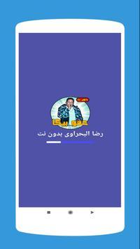اغانى رضا البحراوي 2020 بدون نت poster