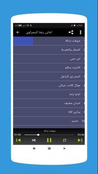 اغانى رضا البحراوي 2020 بدون نت screenshot 1