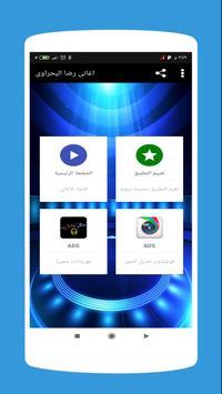 اغانى رضا البحراوي 2020 بدون نت screenshot 3