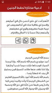 ادعية مختارة لحفط الجنين screenshot 3