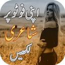 Write Urdu on Photo APK