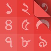Bengali Calendar (India) simgesi