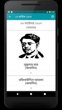 Bengali Calendar (India) Ekran Görüntüsü 4