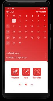 Bengali Calendar (India) capture d'écran 1