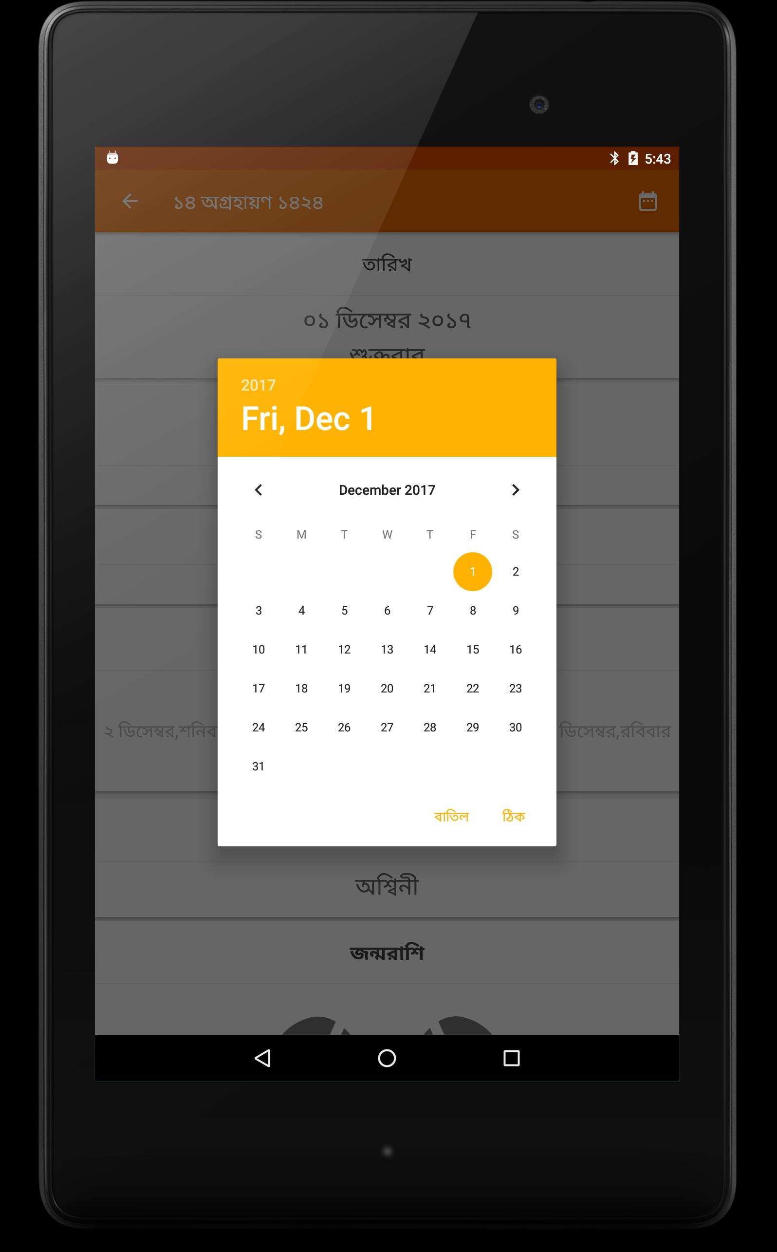 Bengali Calendar (India) for Android - APK Download