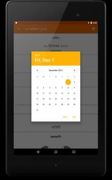 Bengali Calendar (India) screenshot 9