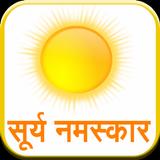 Surya Namaskar (Hindi)