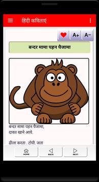 Hindi Rhymes - Hindi Kavitayen screenshot 1