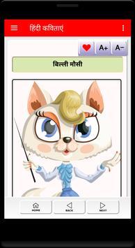 Hindi Rhymes - Hindi Kavitayen screenshot 2
