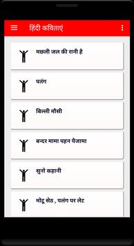 Hindi Rhymes - Hindi Kavitayen screenshot 3