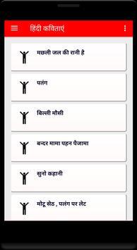 Hindi Rhymes - Hindi Kavitayen screenshot 7