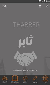 THABBER - ثابر poster