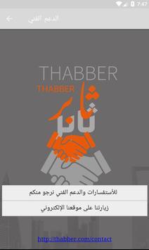THABBER - ثابر screenshot 2