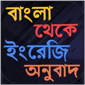 বাংলা থেকে ইংরেজি বাক্য অনুবাদ - Spoken English icon