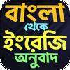 বাংলা থেকে ইংরেজি বাক্য অনুবাদ - Spoken English simgesi