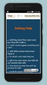 বাংলা থেকে ইংরেজি বাক্য অনুবাদ - Spoken English Screenshot 8