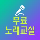 무료 노래교실 - 노래강좌 노래배우기 모음 icon