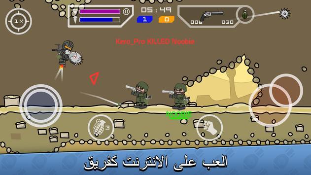 ميني ميليشيا - جيش الكرتون 2 تصوير الشاشة 1
