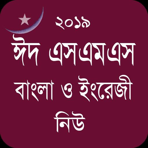Bangla Eid SMS - ঈদ এসএমএস নিউ