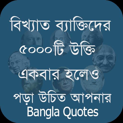 বিখ্যাত ব্যাক্তিদের কিছু উক্তি Quotes Bangla 2020